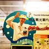 【明石B-1グランプリ】11月25、26日の西日本大会開催に向けて明石が盛り上がっている!【スポット<明石>】