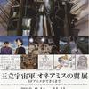 八王子市夢美術館で「王立宇宙軍 オネアミスの翼展 SFアニメができるまで」開催(9/14〜11/11まで)