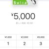 VIEWカードのApple PayでSuicaチャージするとポイント5倍で2.5%還元になるぞ!