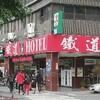 台南駅から徒歩1分『鐵道ホテル』に泊まったよ