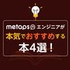 metapsエンジニアが『本気でおすすめする本』4選!