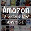 Amazonプライム(アマゾンプライム)がお得すぎ!!おすすめする12個のメリットを紹介!!30日間の無料体験もあり