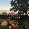 【キャンプの始め方】キャンプを始めたい人に見て欲しいお役立ち記事