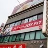 JOYFIT 赤坂門