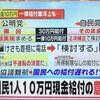 安倍政権の不祥事をまとめた年表(2012~2020)