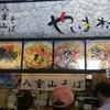 石垣空港で八重山そば・石垣牛丼・ゆし豆腐を食べる!
