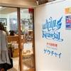 新宿のタイ料理屋さんでパン食べ放題?!🍞🥐🥖✨