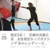 尼崎 キックボクシング 女性限定 ダイエットジム
