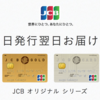 JCBカードは即日発行が可能!JCBカードなら翌日自宅へ届くスピード発行が可能になった