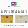 JCBカードは即日発行が可能!翌日自宅へ届くスピード発行が可能になった