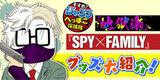 【40話】『地獄楽』『SPY×FAMILY』グッズ大紹介!