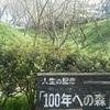 竜王山にリベンジお花見に行ってきました。