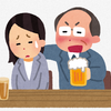 今夜のオンライン英会話 飲み二ケーションについて(予習)