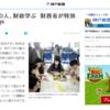 神戸新聞「高校生40人、財政学ぶ 財務省が特別授業 神戸」