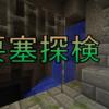 【マインクラフト】 要塞を探索!前編 #90