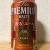 SUNTORY The PREMIUM MALT'S 〈香る〉エール 芳醇