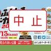 【開催中止】「ふくしまバーガーサミット 2019 in 桑折」10/13(日)開催は中止