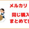 【メルカリ】売れた商品の購入者が同じ場合、まとめて発送する方法。手順。