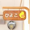 思いやりの気持ちを伝えるアプリ「ひよこボタン」を紹介する