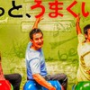 【きっとうまくいく】インド映画の傑作!フツーじゃないヒューマン学園青春ストーリー