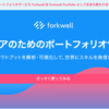 Forkwell のポートフォリオ機能をリニューアルしました
