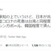 日本が共産党政権だったら・・・・2021年5月7日