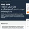 【AWS】WAFでIP制限