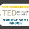 """【TEDおすすめ】WordPress創業者が語る""""在宅勤務がビジネス上有利な理由"""""""