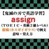 【鬼滅の刃の英語】assign の意味、鎹鴉[カスガイガラス]で例文、ビジネスでの使われ方、覚え方(TOEIC,英検2級)【マンガで英語学習】