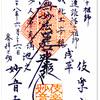 妙音寺の御首題(東京・台東区)〜歴史と魅力ある寺に「御主題ご容赦」の妙なる音が響く