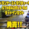 【ノリーズ】虫系など水面ルアーにオススメのスピニングロッド「ロードランナーストラクチャーNXS STN640MLS-Md ラットインセクト」発売!