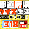 【都道府県クイズ】第318回(問題&解説)2020年4月12日