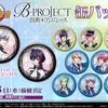 【グッズ】 アニ☆カプにB-PROJECTの缶バッジが登場! 2016年8月18日(木)稼働予定