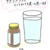 妊娠中に摂るサプリメント