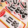 ポテチ、47都道府県の味、第2弾!