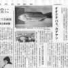 江津湖で外来魚のリリース禁止条例が施行へ。反対意見をメールにて投稿(拡散希望