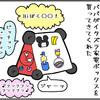 【育児まんが】山椒成長レポート【46】スロッターの血が騒ぐ?