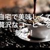【自宅で最高に美味いコーヒーを!】贅沢な時間を過ごす