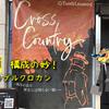 【脱出感想】クロスカントリー