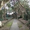 房総穴場巡り(4)船越鉈切神社(館山市)