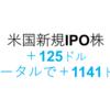 【第25週】アメリカ株の新規IPO銘柄の運用成績は+125ドルでした トータルでは+1141ドル  アトラシアン(TEAM)など