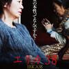 11月06日、窪塚俊介(2019)