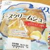 チーズクリームシュー