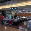 【羽田第二ターミナル利用時の特権!】羽田の朝ごはんなら佐藤水産鮨のジャンボおにぎりを朝から腹いっぱい食べる