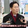 日本製品不買運動を続ける韓国の産業大臣が「日本の輸出規制の一部緩和では根本的な解決にならない」と怪気炎を上げる