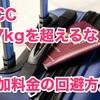 【LCC】機内持ち込み7kg制限を突破せよ!