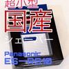 超小型国産シェーバー Panasonic ESーRS10