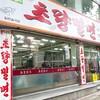 【釜山駅ご飯】釜山名物ミルミョンを食べるならここ!チョリャンミルミョン