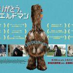 映画「ありがとう、トニ・エルドマン」(ほぼネタバレ)全裸パーティーの意味するもの、そしてラストカット