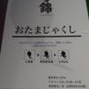 🍒米澤酒造@中川村🍒